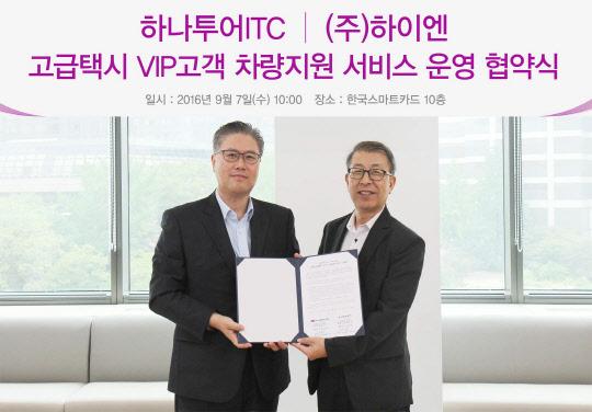 하이엔, 하나투어ITC와 VIP고객 차량지원서비스 업무협약 체결